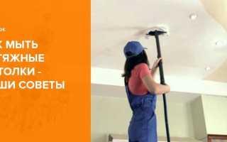 Чем мыть натяжные глянцевые потолки