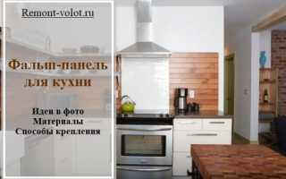 Фальш панель для кухни – используемые материалы и установка