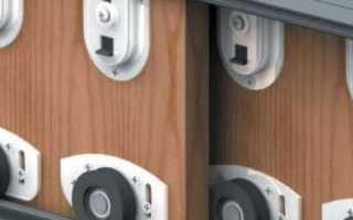 Ролики для дверей купе – важнейшая составляющая раздвижной системы