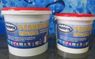 Резиновая краска для бетона – почему ей отдают предпочтение при окраске полов
