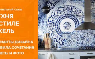 Кухня в стиле гжель – особенности оформления интерьера и мебели