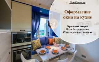 Декоративное оформление кухни – варианты для потолков, стен и оконных проемов