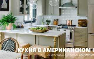 Кухня в американском стиле – особенности планировки и цветовые решения