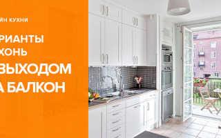 Дизайн кухни с балконом – рекомендации по общей зоне, уголку отдыха и хранилищу
