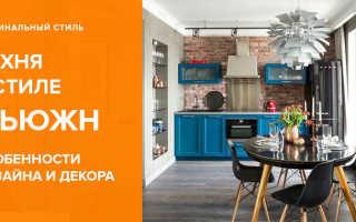 Кухня в стиле фьюжн – особенности и секреты необычного дизайна
