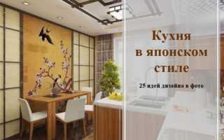 Кухня в японском стиле – основы и принципы, цвета оформления, отделка и освещени