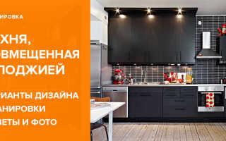Перепланировка кухни – варианты совмещения с гостиной или балконом