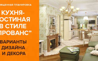 Кухня гостиная в стиле прованс – цветовые решения и особенности дизайна