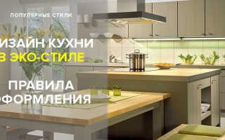 Кухня в эко стиле: что требуется для создания уголка природы в доме