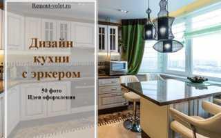 Дизайн кухни с эркером – варианты оформления, идеи, окна и мебель
